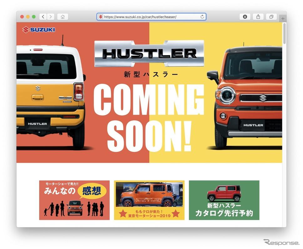 スズキ・ハスラー新型ティザーサイト《スクリーンショット》