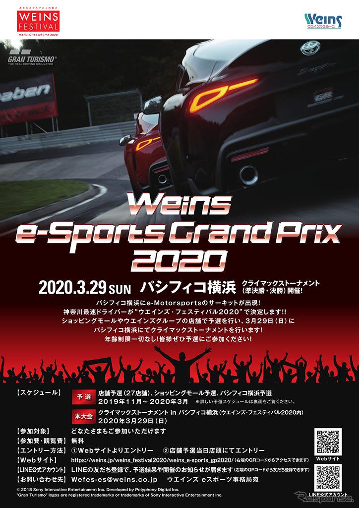 e-スポーツグランプリ2020《画像:ウエインズグループ》