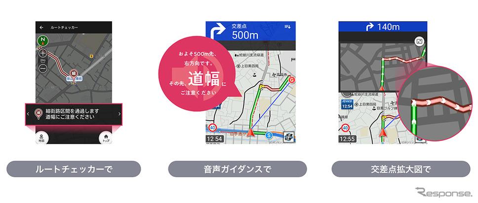 トラックカーナビ 細道注意喚起機能《画像:ナビタイムジャパン》
