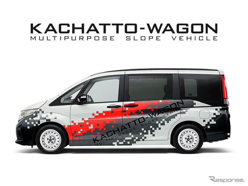 カチャットワゴン《画像:ホンダアクセス》