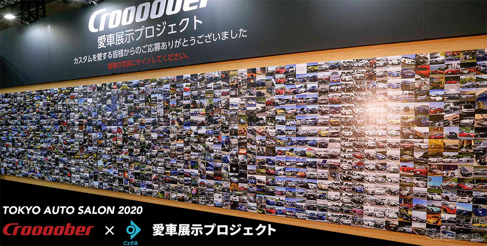 過去の愛車展示プロジェクトの様子《画像:ZERO TO ONE》