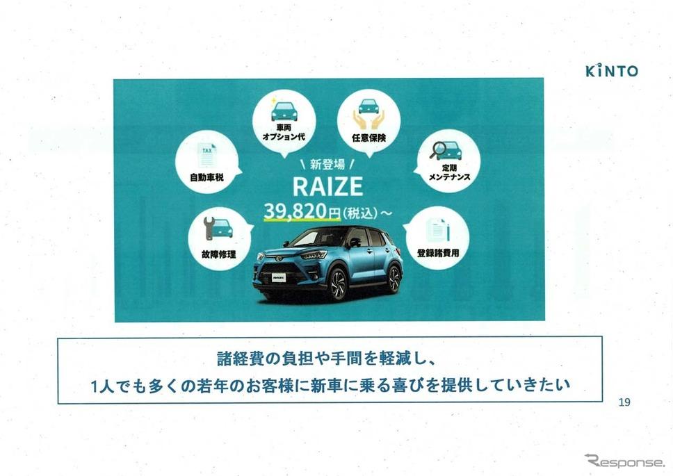人気のコンパクトSUV「RAIZE」を加えることで若い層を引き込みたい考え