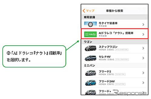 「オリックスカーシェア」アプリ上でのAIドラレコ「ナウト」搭載車両の確認方法《画像:オリックス自動車》