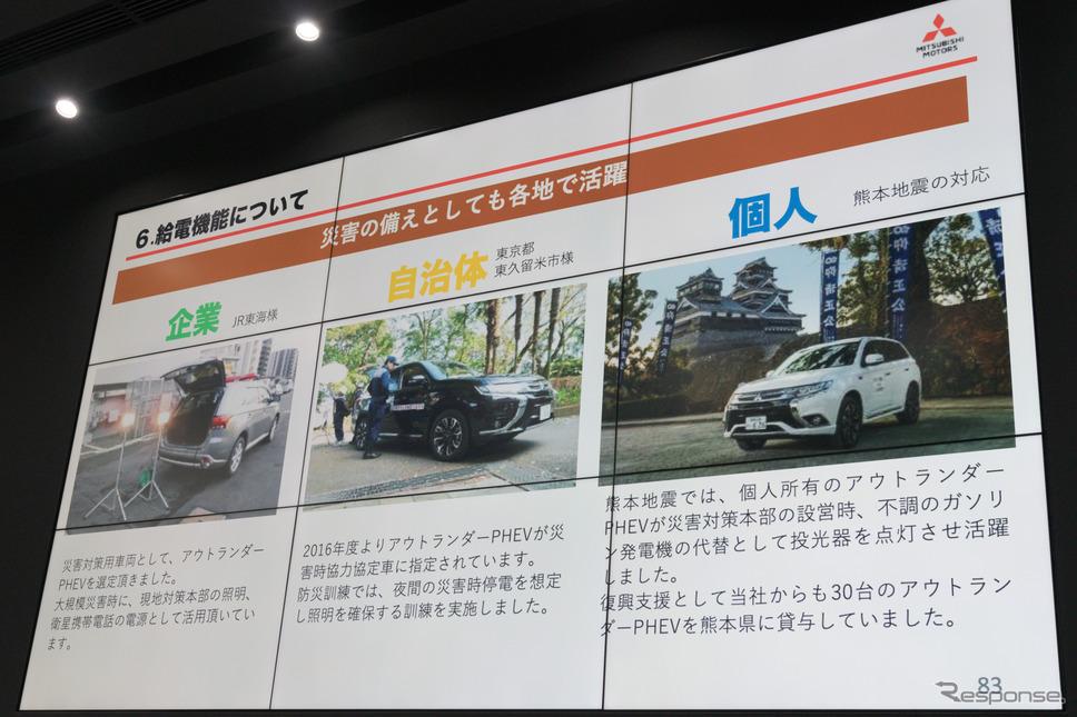 アウトランダーPHEVは、個人での所有はもちろんのこと、企業や自治体が災害対策車両として積極的に採用している。《撮影 関口敬文》