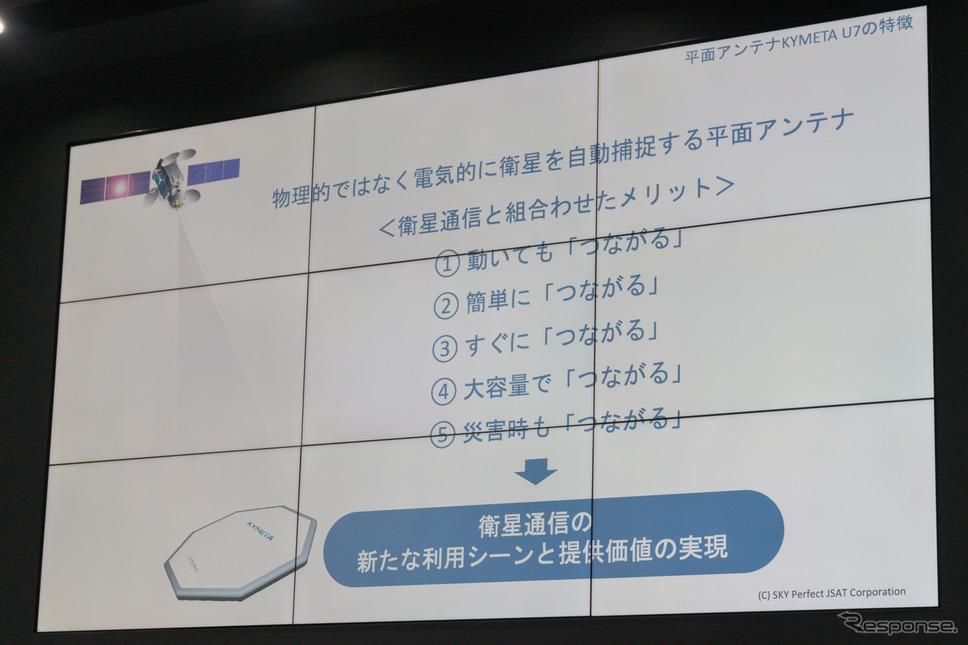 5つのつながるというキーワードで、衛星通信のメリットを解説。《撮影 関口敬文》