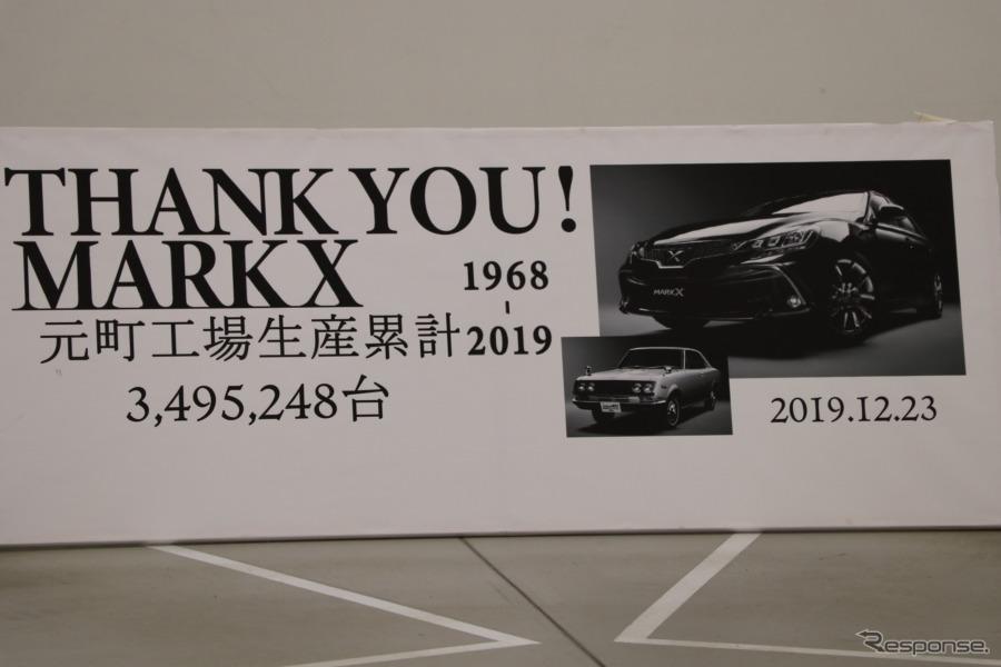元町工場を出た3,495,248台目のマークXが、マークII・マークXシリーズの最後の1台となった。《撮影 中込健太郎》