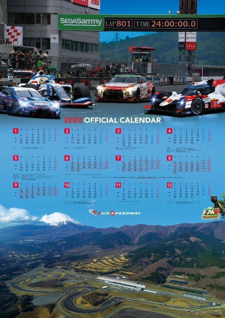 2020年ポスターカレンダー《画像 富士スピードウェイ》