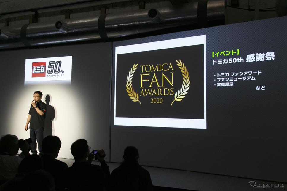 タカラトミー『トミカ』50周年事業発表記者会見《撮影 佐藤隆博》