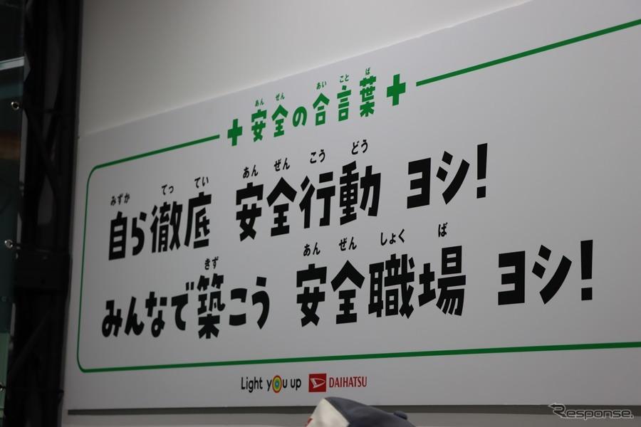 作業に入る前には安全の合言葉を読み上げる。撮影:中込健太郎