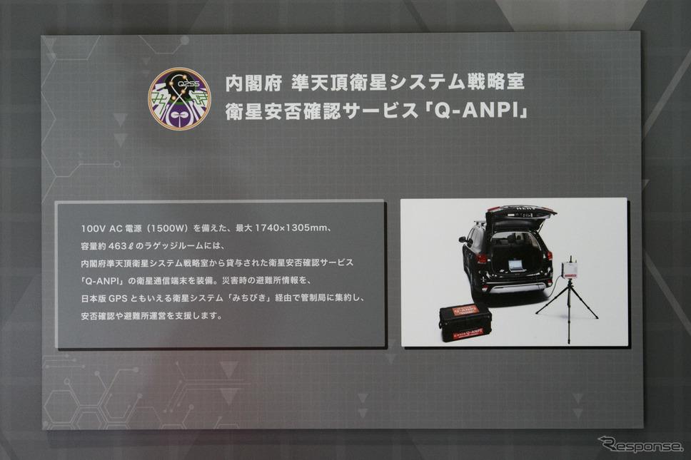 三菱アウトランダーPHEV 特務機関NERV仕様(東京オートサロン2020)《撮影 佐藤隆博]》