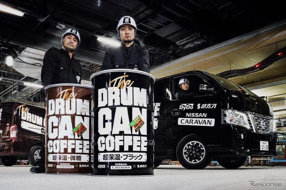ホット缶コーヒーが詰まった「ドラム缶コーヒー」を日産キャラバンで差し入れする《画像:日産自動車》