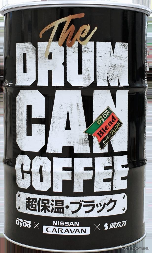 ドラム缶コーヒー 超保温・ブラック《画像:日産自動車》