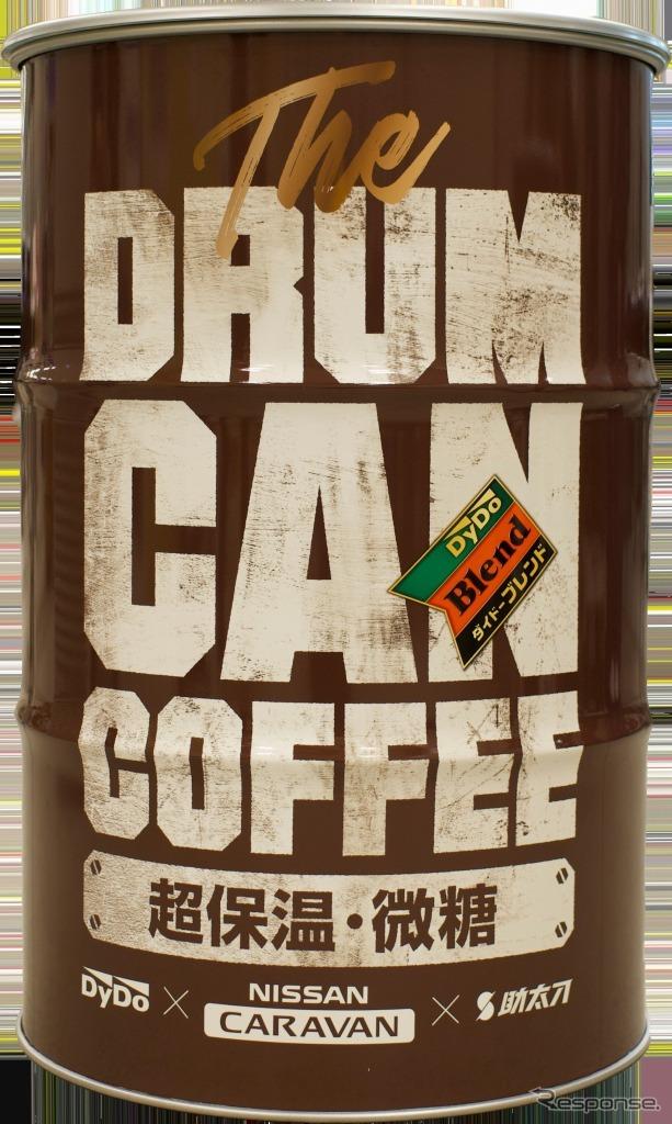 ドラム缶コーヒー 超保温・微糖《画像:日産自動車》