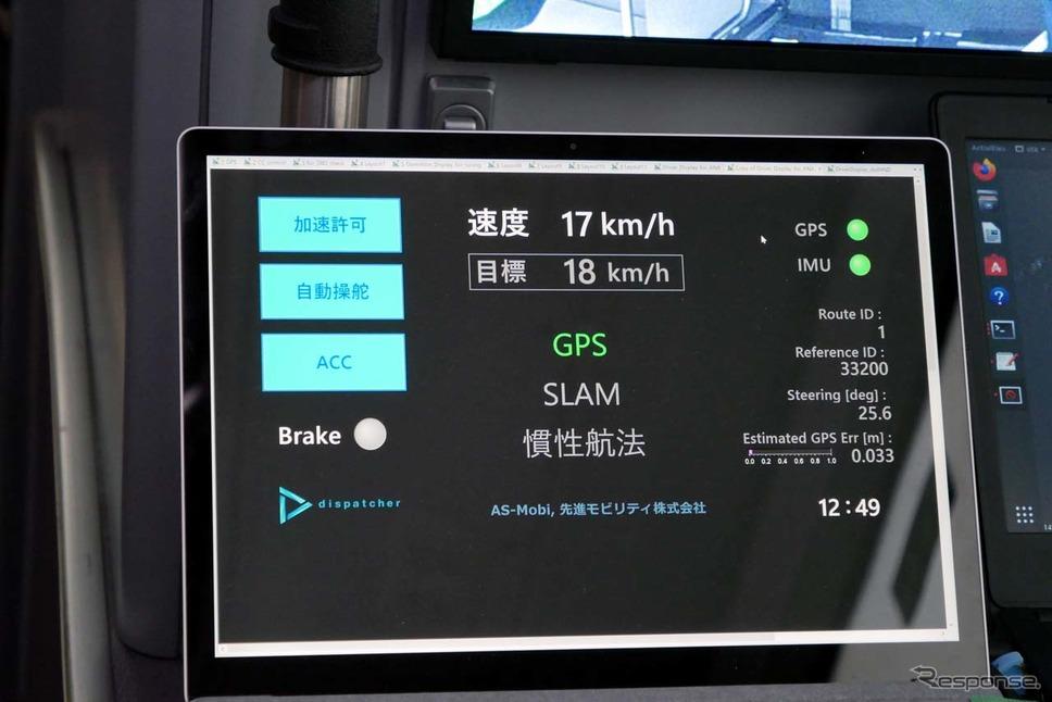 自車位置の測位はRTK-GPSとSLAMを必要に応じて切り替えて対応。両方を検知できないときは推測航法となる
