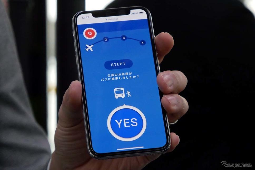 地上職員が運用するためのアプリも開発。乗客の乗車をチェックするとドアの閉める表示に切り替わる