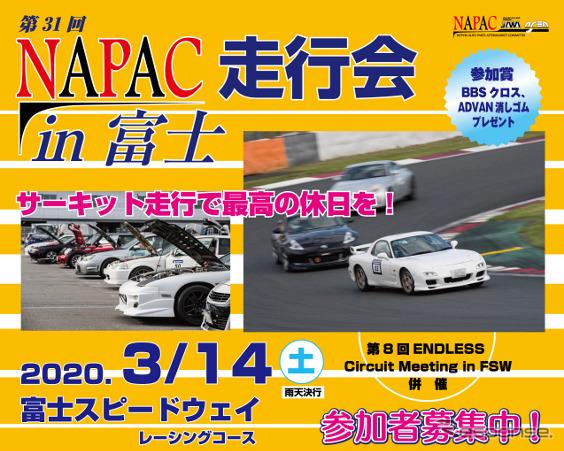 第31回 NAPAC走行会《画像:日本自動車用品・部品アフターマーケット振興会》