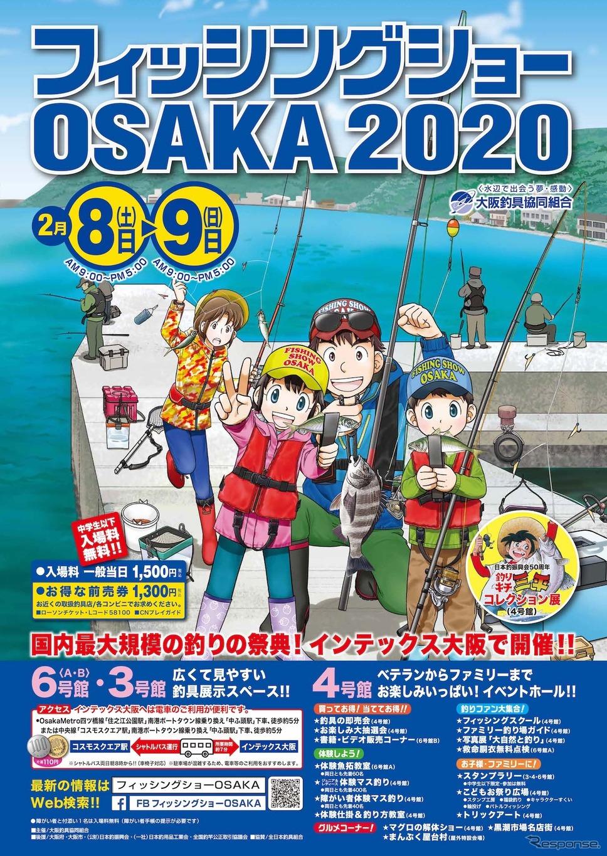 フィッシングショーOSAKA 2020《画像:大阪釣具協同組合》