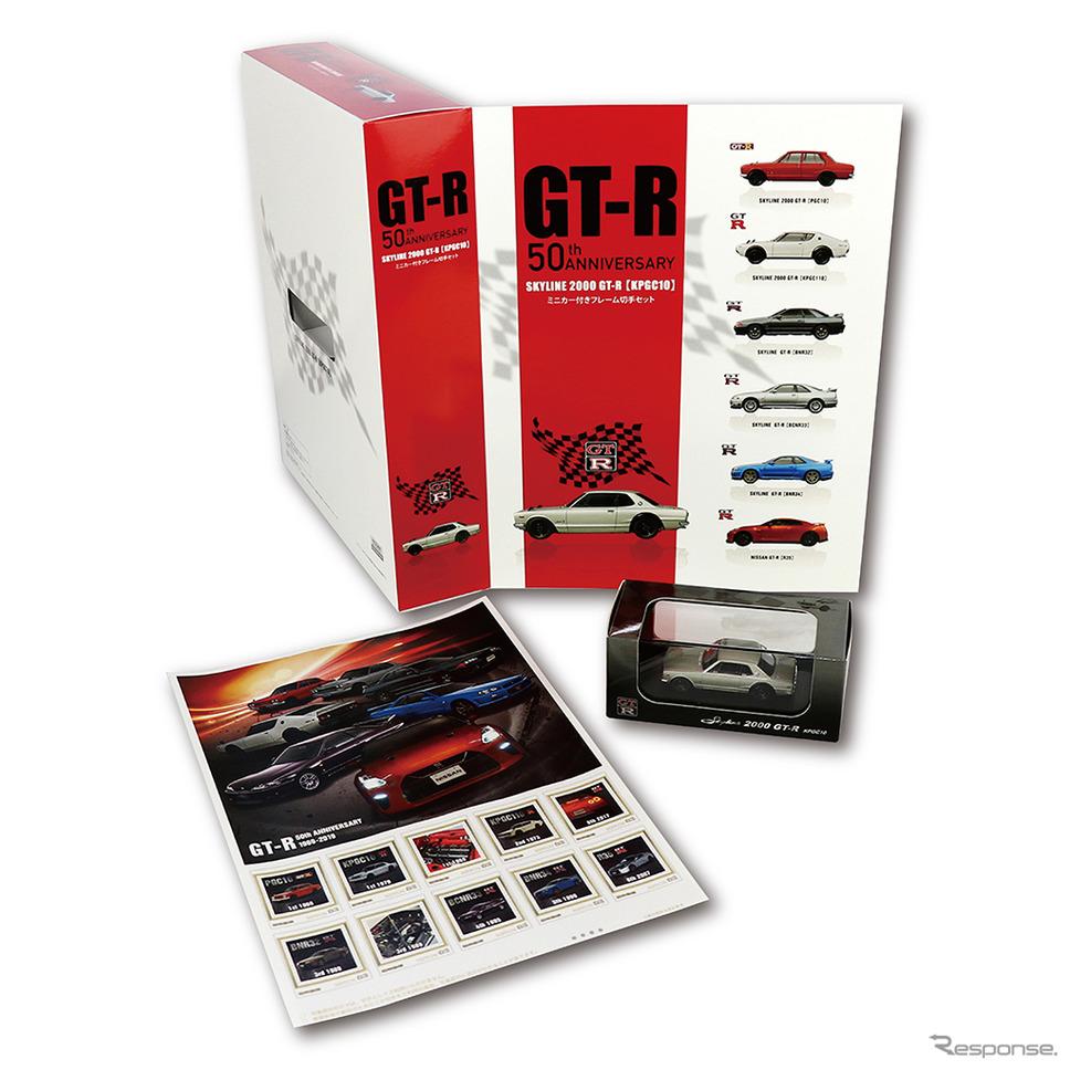 GT-R誕生50周年記念ミニカー付きフレーム切手セット《画像:日産自動車》