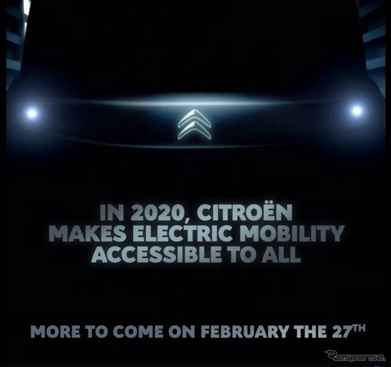 シトロエンの新型電動モデルのティザーイメージ《photo by Citroen》