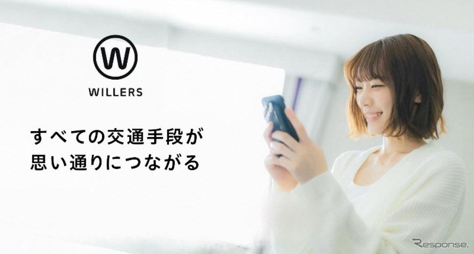 ウィラーのMaaSアプリ(イメージ)《画像 WILLER》