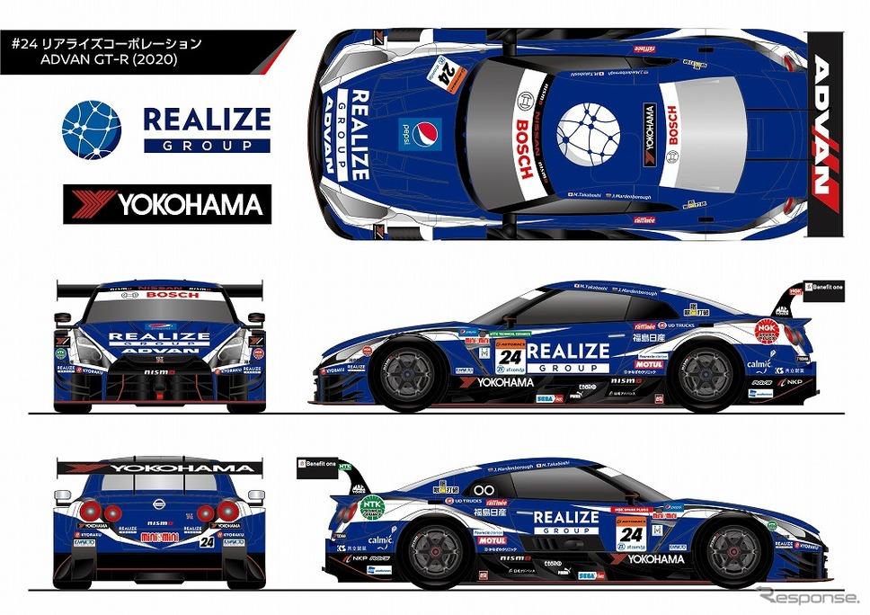 24号車 リアライズコーポレーション ADVAN GT-R《画像:日産自動車》