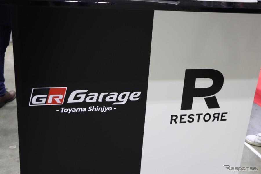 ノスタルジック2デイズ2020ではネッツトヨタ富山のGRガレージ富山新庄のレストア部門がプロモーションを行っていた。《撮影:中込健太郎》