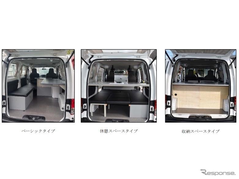 太陽光パネル搭載「移動事務所車」3タイプ《画像:オリックス自動車》
