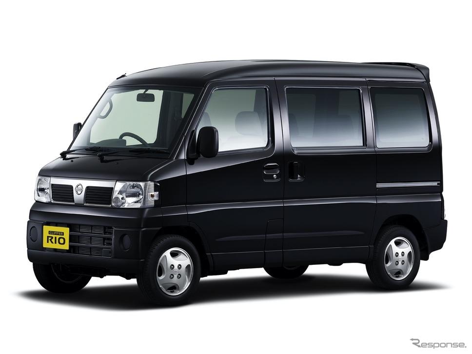クリッパーリオ(2007年〜)《写真 日産自動車》