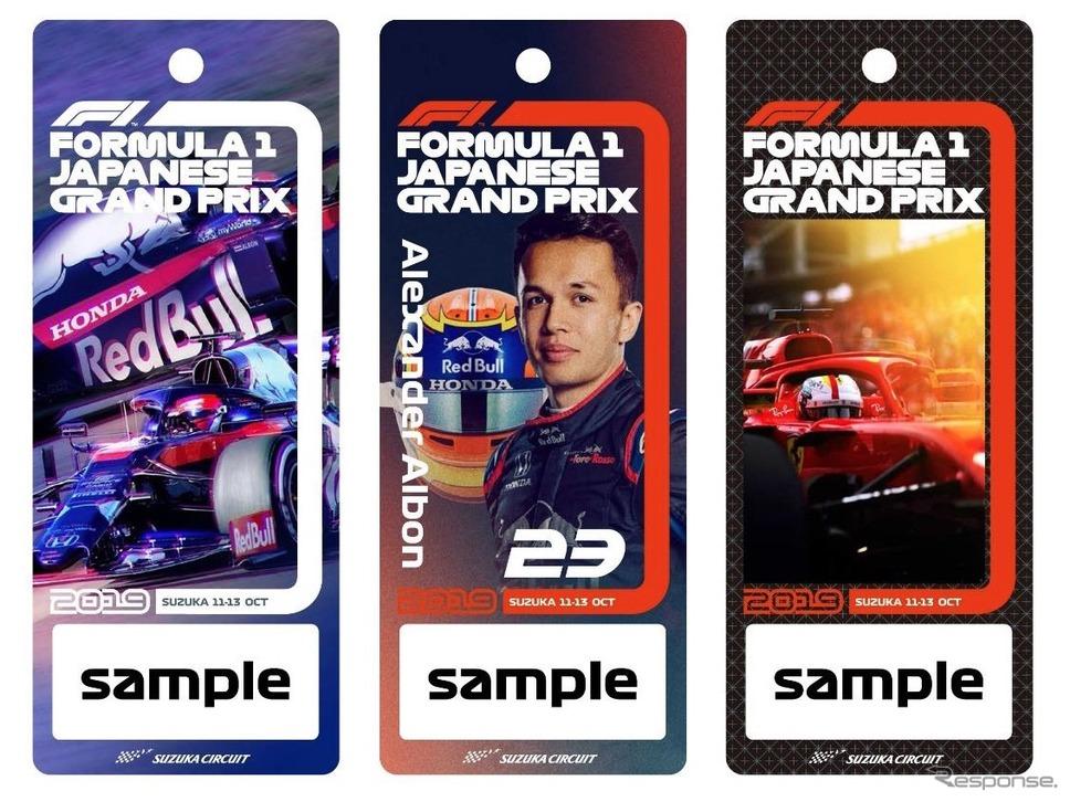 2019年、F1日本GPプラスチック製スペシャルチケット《画像 モビリティランド》