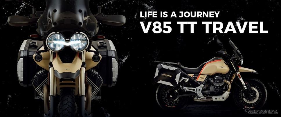 モトグッツィ V85TTトラベル《画像:ピアッジオグループジャパン》