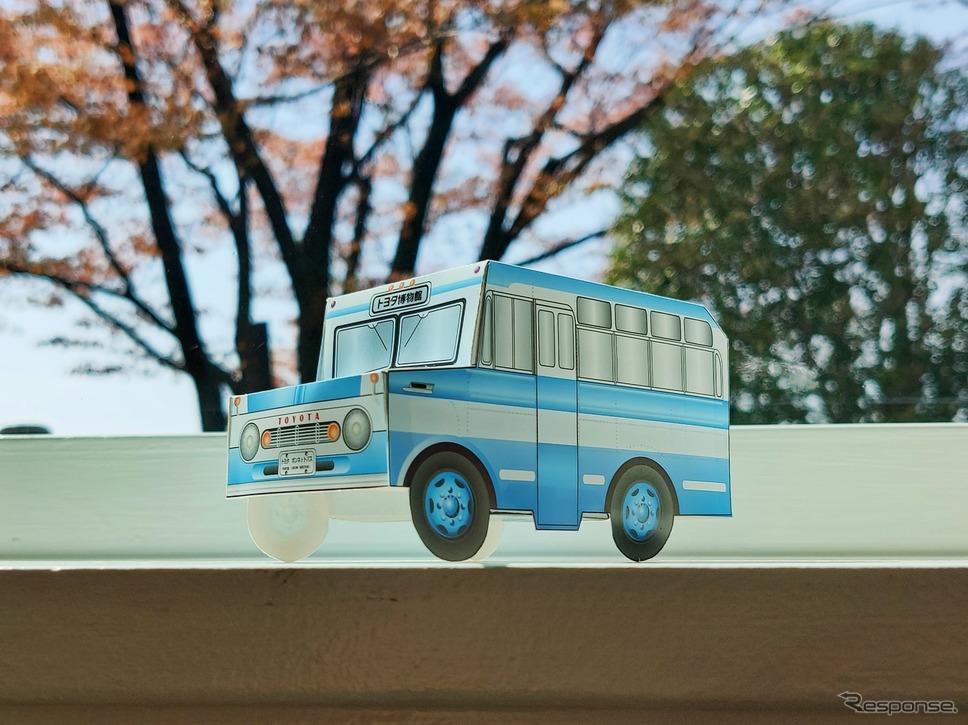 トヨタ ボンネットバス ペーパークラフト《画像 トヨタ博物館》