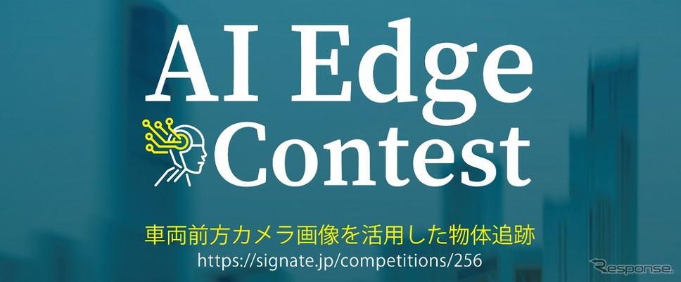 AIエッジコンテストを開催