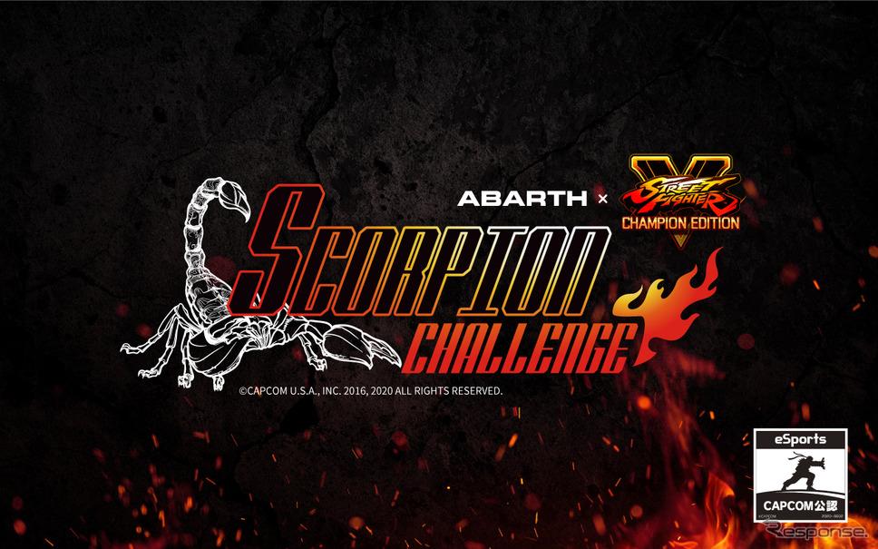 ABARTH x ストリートファイターV - SCORPION CHALLENGE《画像:FCAジャパン》
