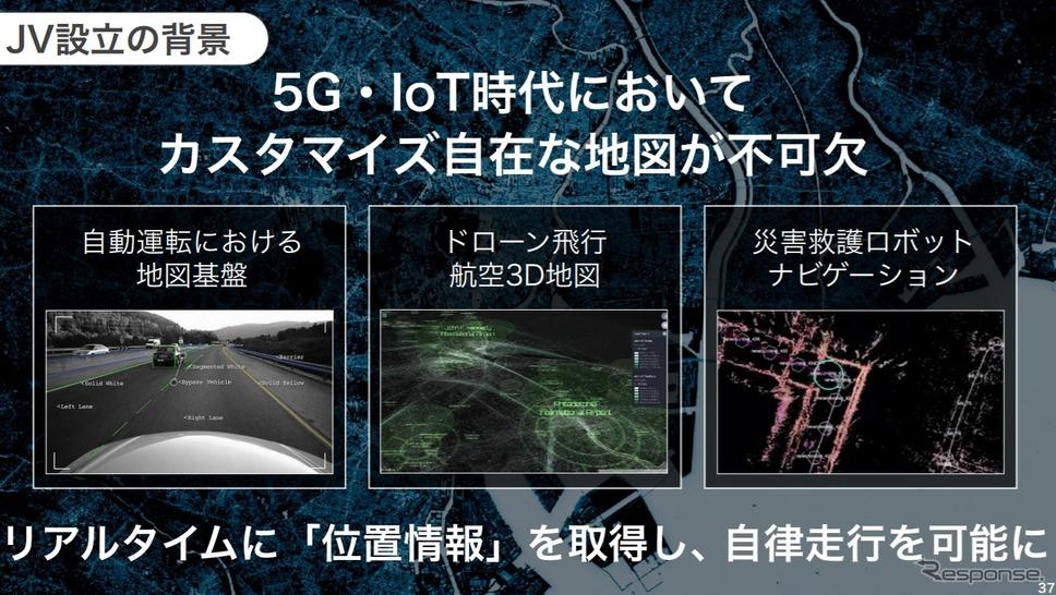 ソフトバンクがマップドックスと日本に合弁会社を新設《画像 ソフトバンク》