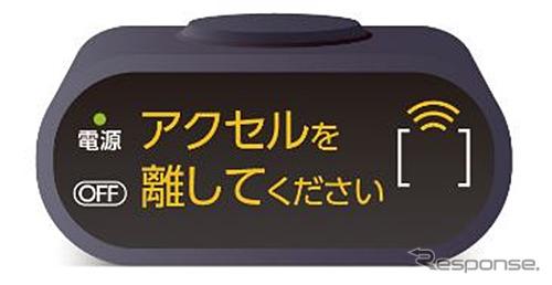 ペダル踏み間違い時加速抑制装置 車載インジケーター(作動時イメージ)《画像:SUBARU》