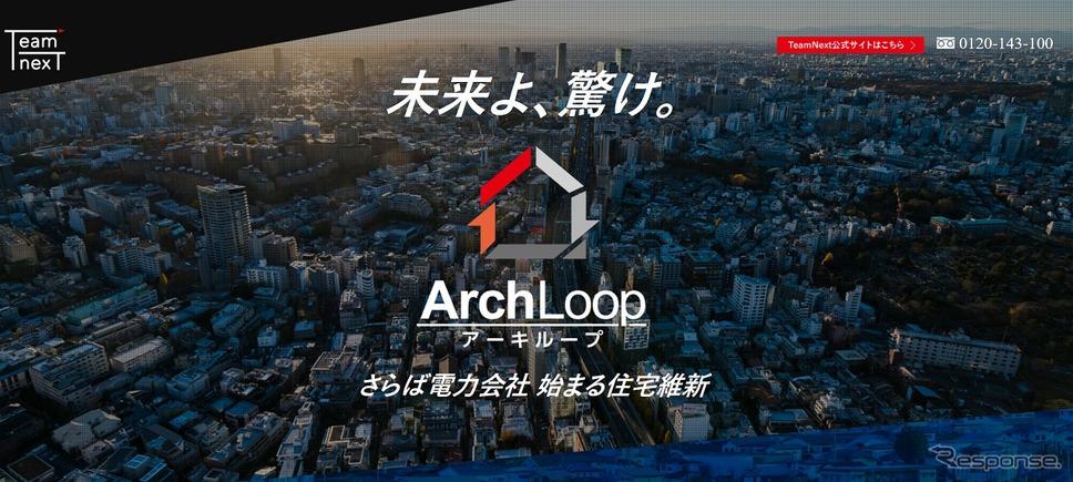 アーキループ《画像:神戸都市開発》