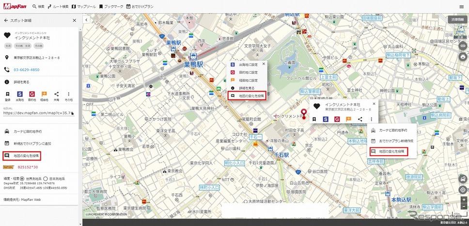 MapFan《画像:インクリメントP》