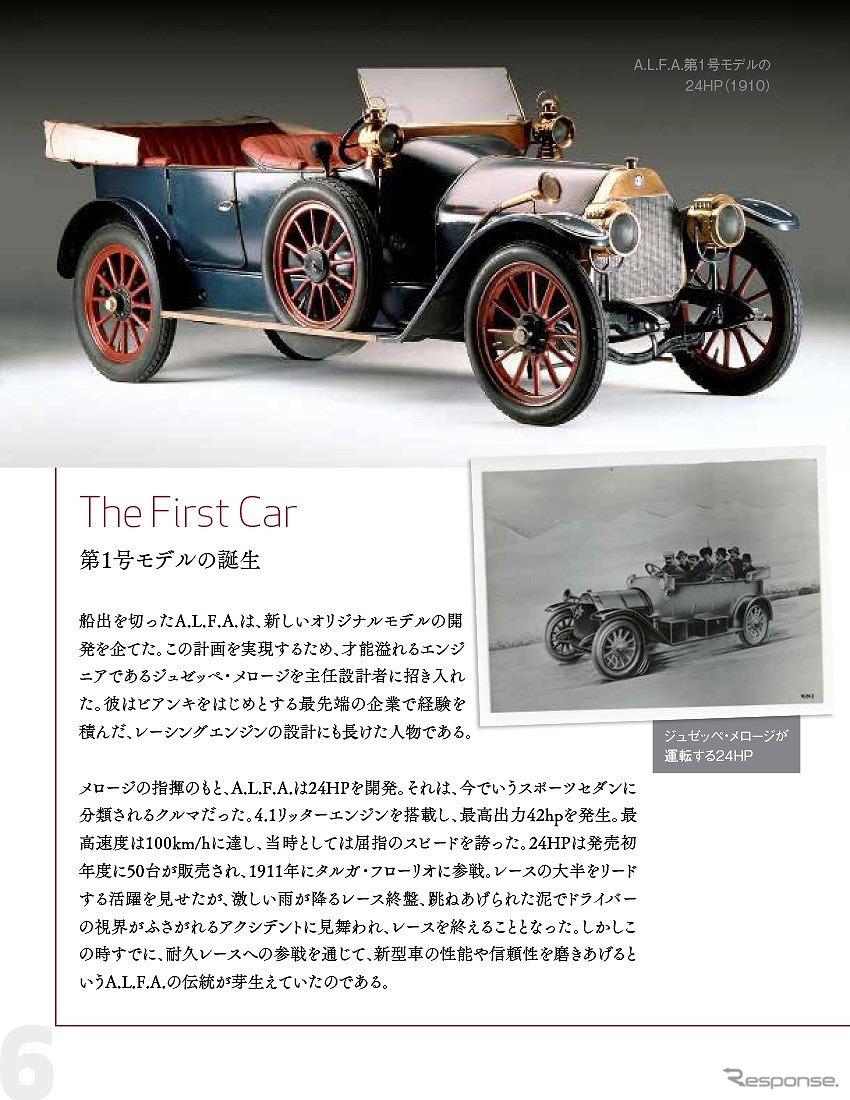 アルファロメオ、110年の歴史を紐解く eBOOK日本語版を公開《画像:FCAジャパン》