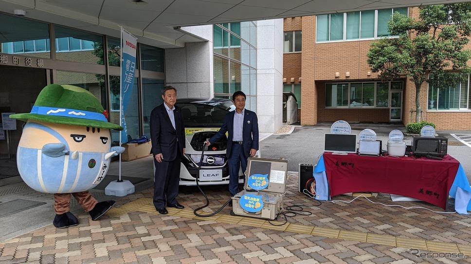 島根県美郷町と日産自動車、電気自動車を活用した「災害連携協定」を締結《写真提供 日産自動車》