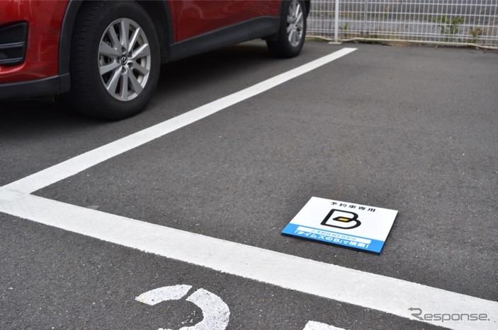 予約制駐車場「B」《画像:タイムズ24》