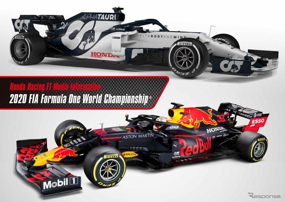 ホンダの2020年F1マシーン《画像 ホンダ提供》