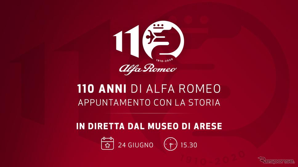 アルファロメオの創立110周年記念イベントの予告《photo by Alfa Romeo》