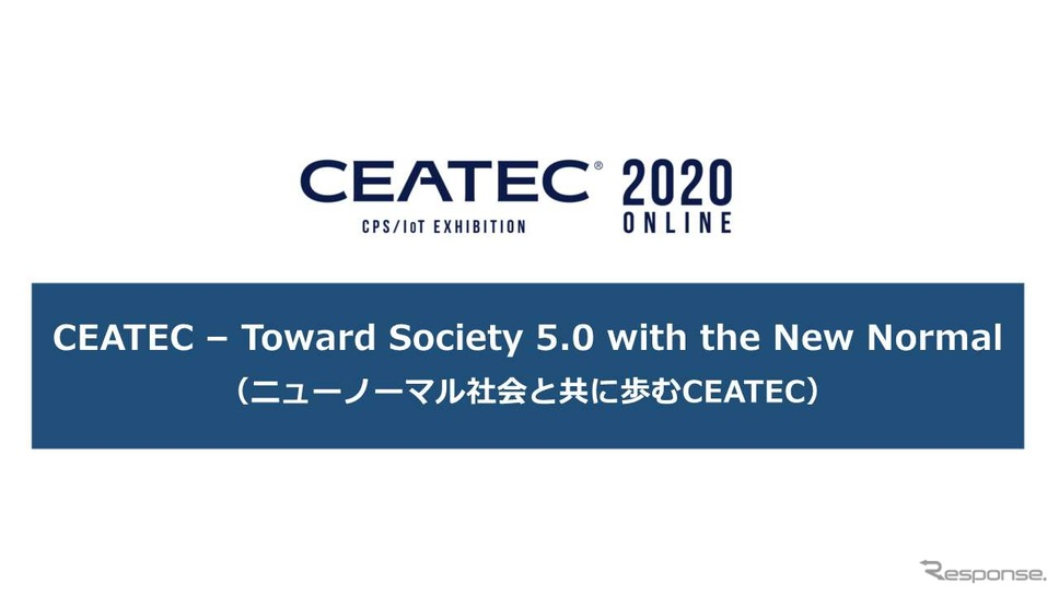 CEATEC 2020のスローガン