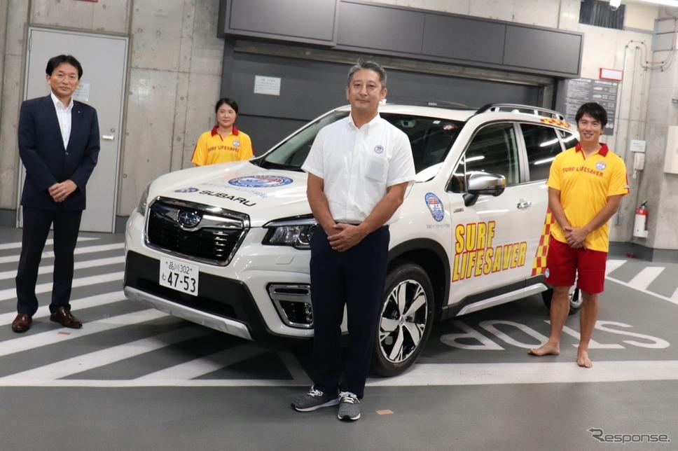 スバルが日本ライフセービング協会に車両を提供《写真撮影 中尾真二》