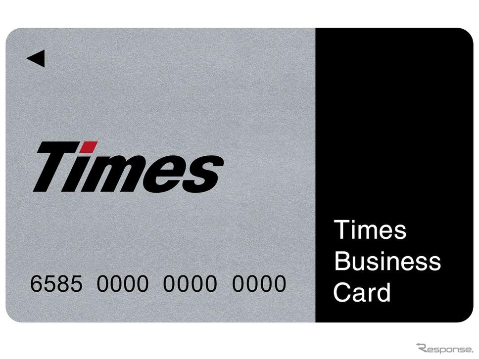 タイムズビジネスカード《画像提供 タイムズ24》