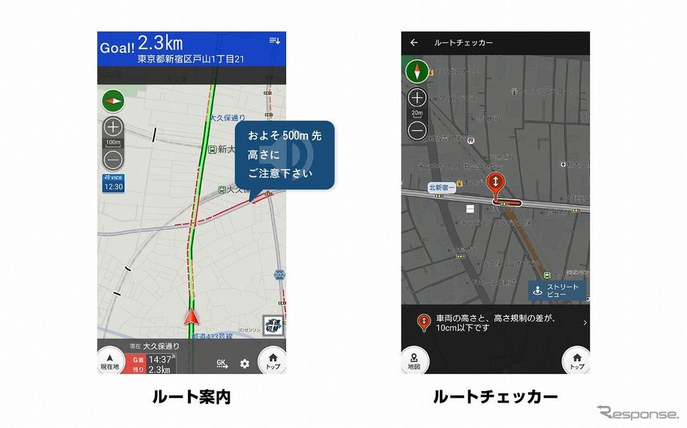 トラックカーナビ、音声注意喚起機能に「車高」情報を追加《写真提供 ナビタイムジャパン》