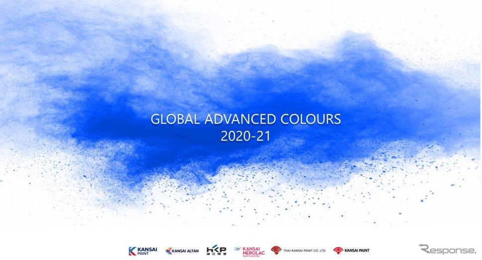 グローバルアドバンスカラー2020-21《画像提供 関西ペイント》