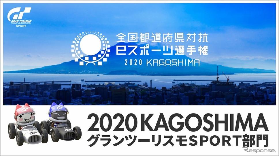 全国都道府県対抗eスポーツ選手権2020 KAGOSHIMA グランツーリスモSPORT部門