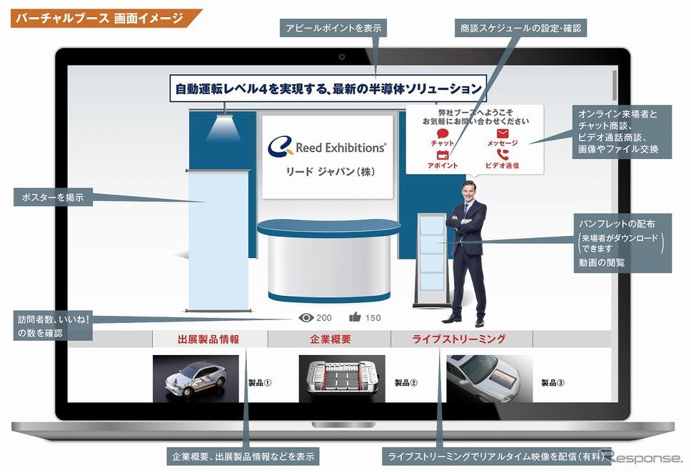 バーチャルブース画面イメージ《写真提供 リード エグジビション ジャパン》