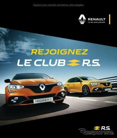 ルノースポールの「Le Club」《photo by Renault》